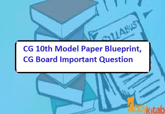 CG 10th Model Paper 2021 Blueprint, CG Board Important Question Paper 2021