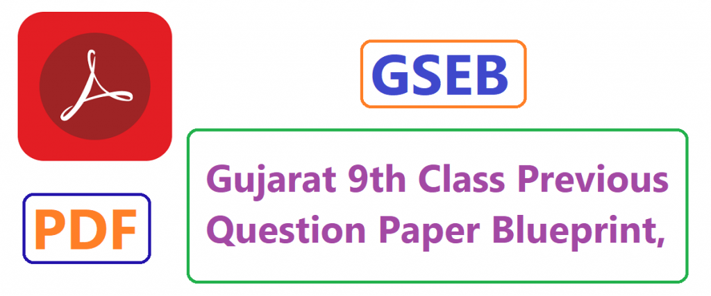 Gujarat 9th Class Previous Question Paper 2021 Blueprint,