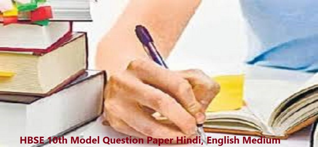 HBSE 10th Model Question Paper 2020 Hindi, English Medium