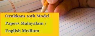 Kerala SSLC Model Paper 2020 SCERT Orukkam 10th Model Papers Malayalam / English Medium