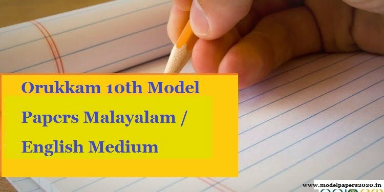 Kerala SSLC Model Paper 2021 SCERT Orukkam 10th Model Papers Malayalam / English Medium