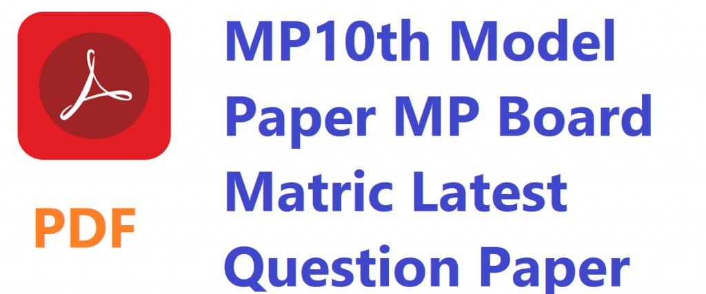 MP10th Model Paper MP Board Matric Latest Question Paper