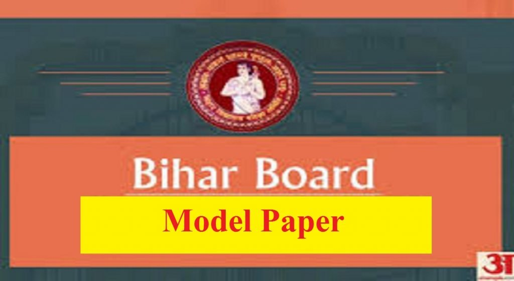 बिहार बोर्ड 12 वीं मॉडल पेपर ब्लूप्रिंट